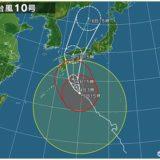台風10号の名前『クローサ』の意味や由来は?140種類全ての名前も調査!