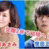 【ラブラブ】水川あさみ&窪田正孝が結婚!入籍は妊娠ではなく記念日?