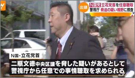 【脅迫動画まとめ】N国党・立花孝志が逮捕?二瓶文徳の現在も気になる!